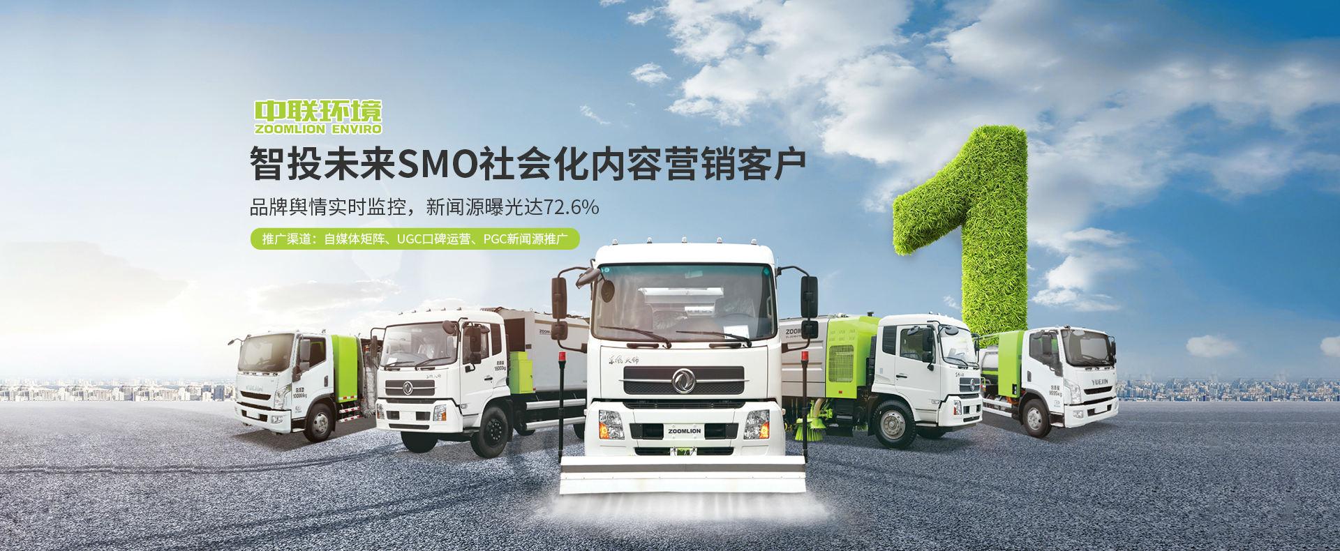 中联环境-SMO社会化内容营销案例
