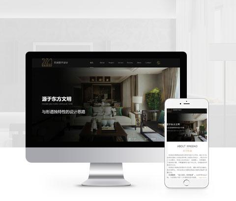 形道空间设计-长沙装修设计网站建设案例