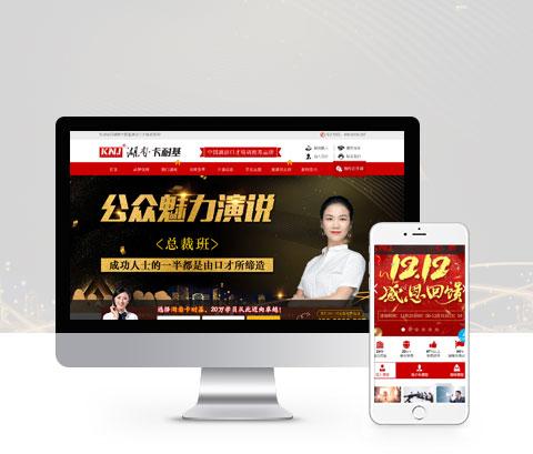 湖南卡耐基-长沙演讲培训网站建设案例