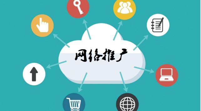 长沙网络推广公司