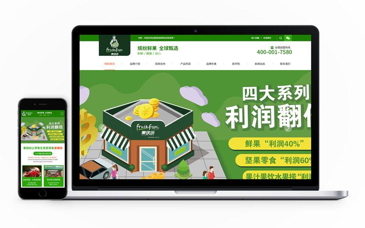 果缤纷-水果店加盟网站建设案例