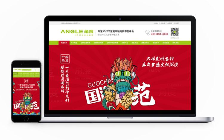 角度3d-长沙眼镜官网网站建设案例