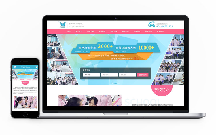 蓝鸽职业培训-母婴培训学校网站建设案例