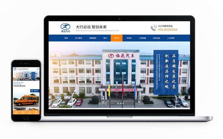 梅花汽车-汽车工业制造网站建设案例