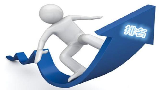 搜索引擎排名优化:为什么优化关键词,如何做关键词的优化排名