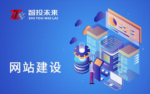 长沙网站建设:企业建站需要多长时间