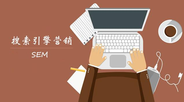 长沙企业sem优化:SEO关键词和SEM关键词有什么区别?