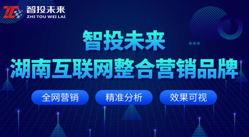 湖南网站建设公司哪家好?
